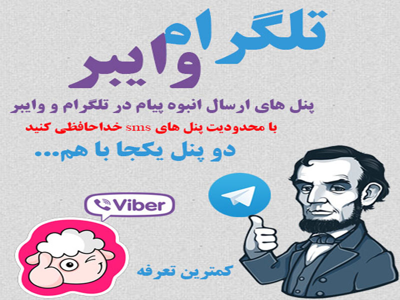 telegram-home