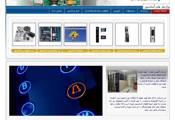 تولید کننده قطعات آسانسور